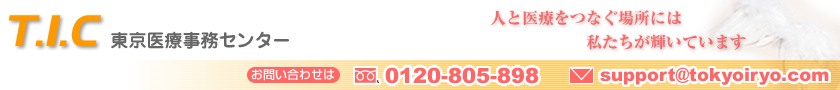 医療事務の資格取得は神戸医療事務センターへ